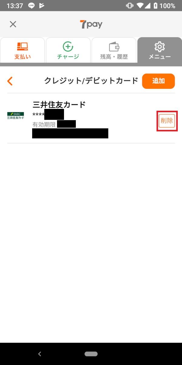 セブンイレブンアプリ、登録カード、削除