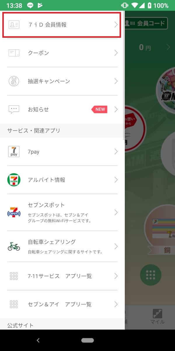 セブンイレブンアプリ、7iD会員情報