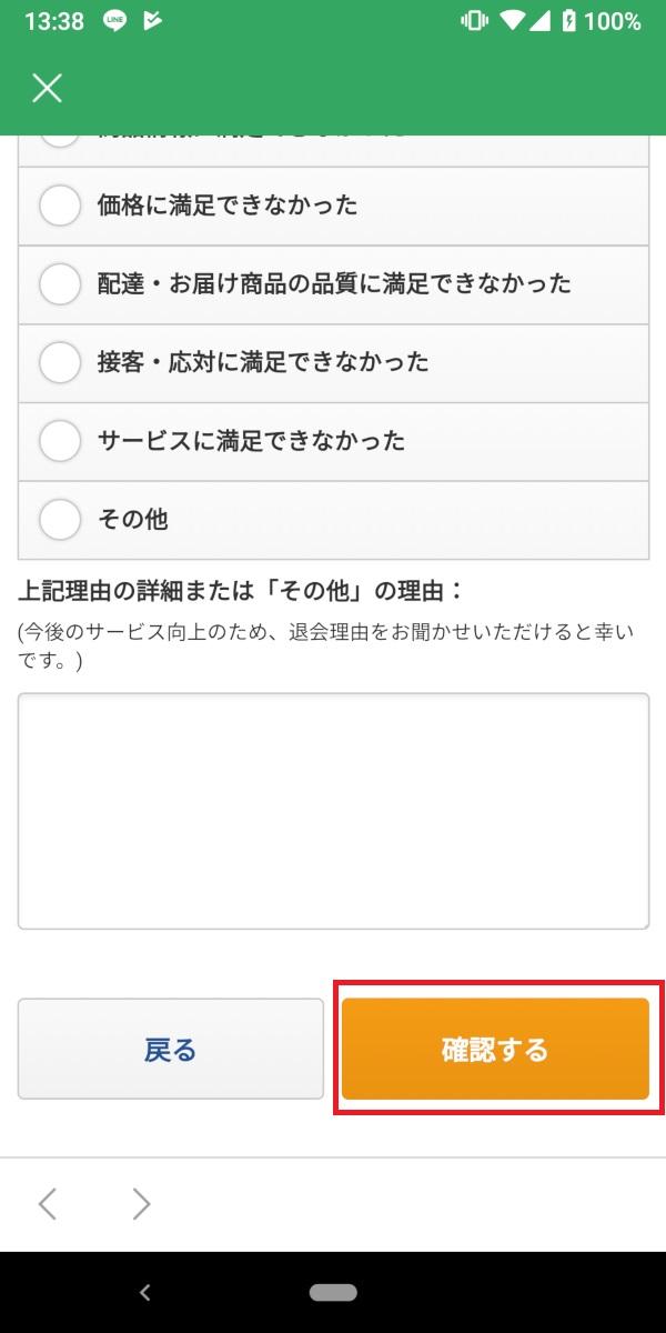 セブンイレブンアプリ、退会手続き2