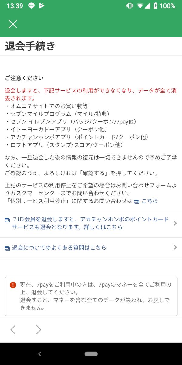 セブンイレブンアプリ、退会手続き3