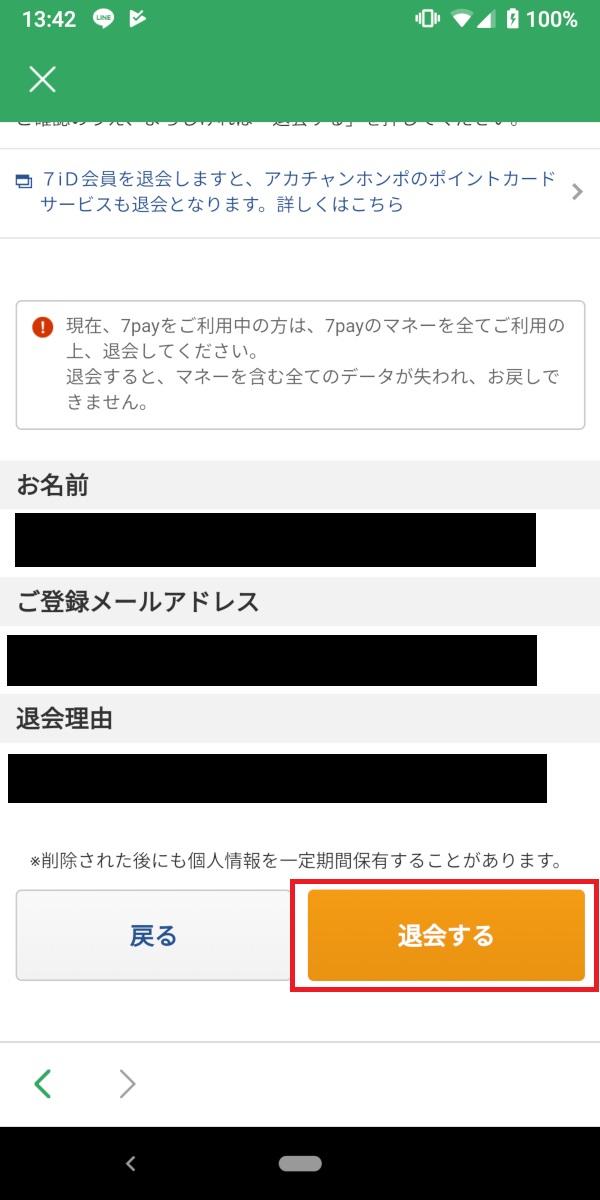 セブンイレブンアプリ、退会手続き4