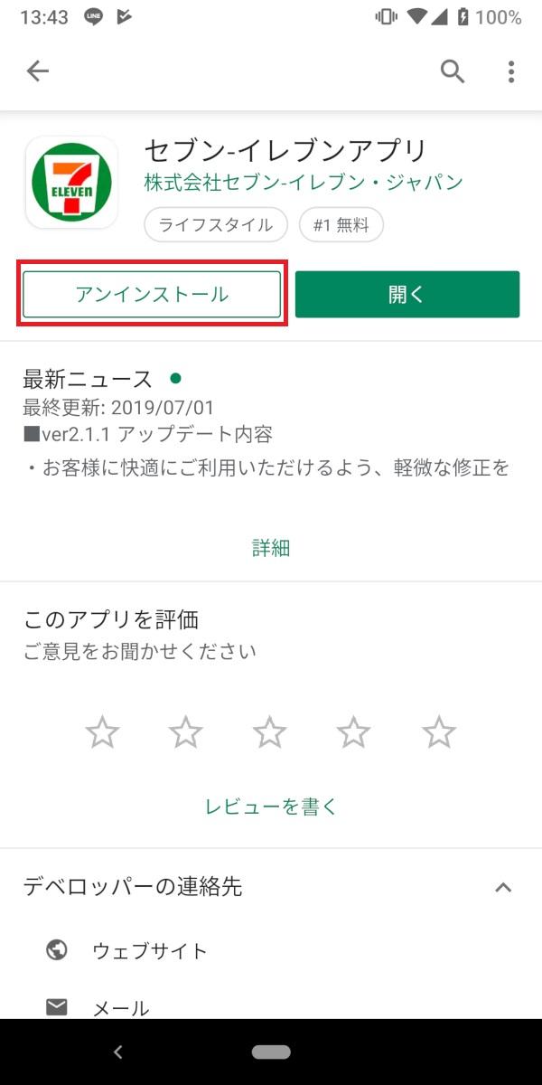 セブンイレブンアプリ、アプリアンインストール