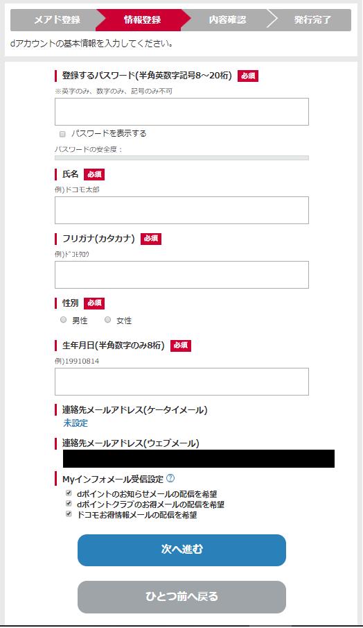 dアカウント、情報登録