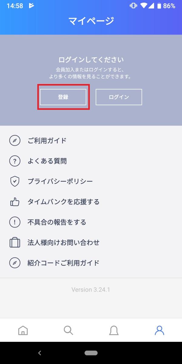 タイムバンク、マイページ、登録
