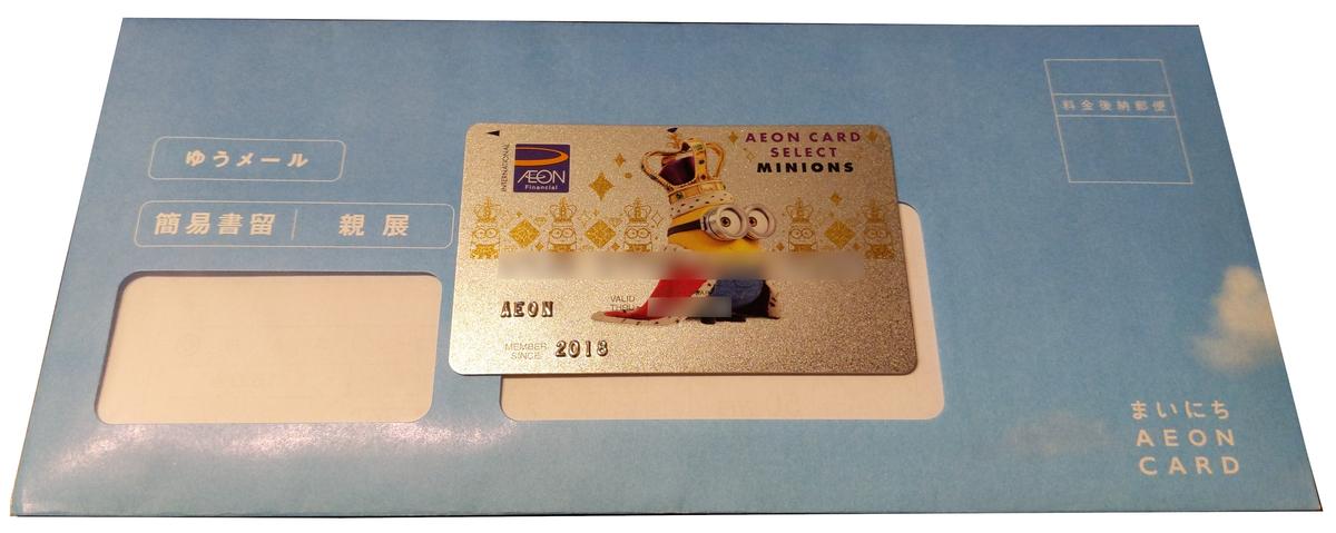イオンカード、即時発行カード、ミニオンズ