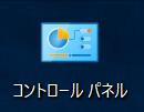 windows10、コントロールパネル、デスクトップ
