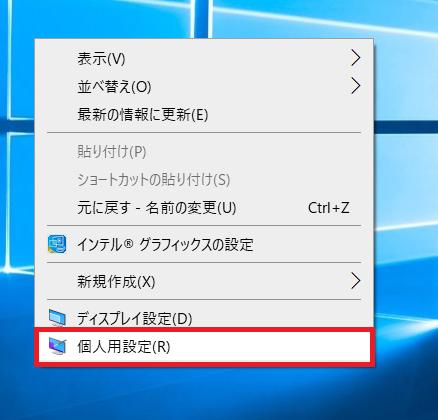 Windows10、デスクトップ、個人用設定