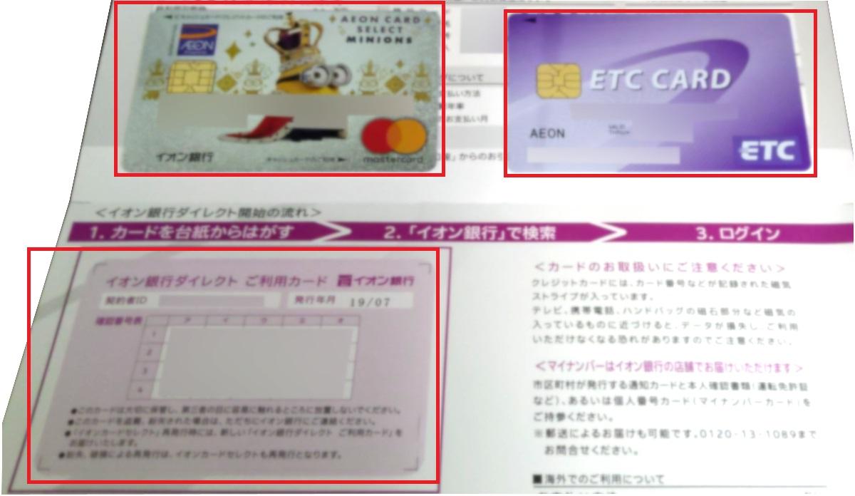 イオンカードセレクト、ETCカード、イオン銀行ダイレクトご利用カード
