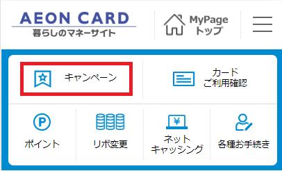 イオンカードセレクト、MyPage、キャンペーン
