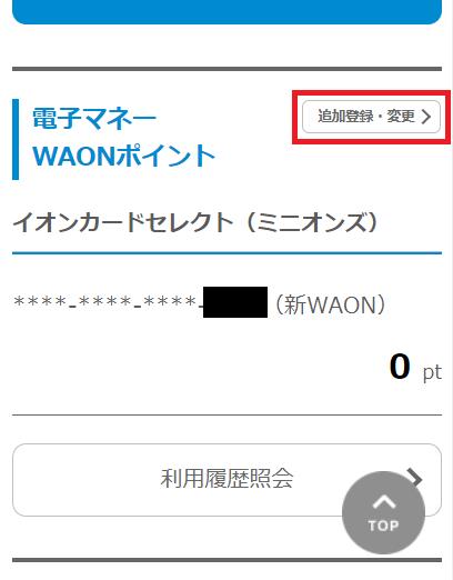イオンカードセレクト、MyPage、WAONカード、紐付け