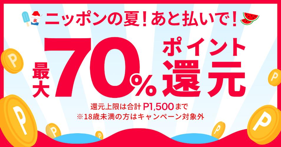 メルペイ、ニッポンの夏、最大70%ポイント還元