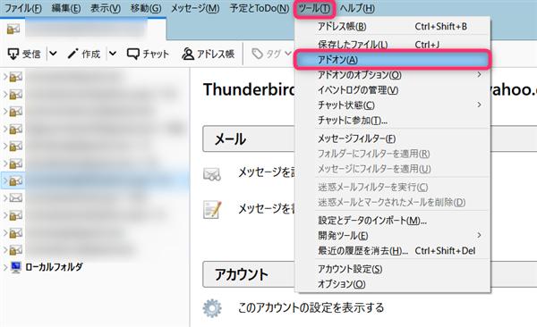 Thunderbirdのツールバーメニューのアドオンの画像