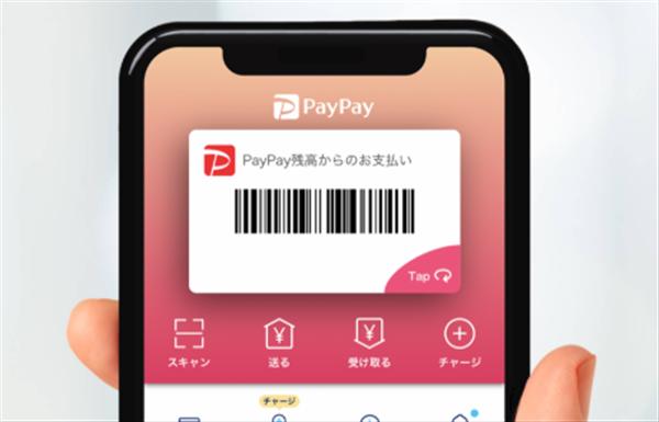 PayPay、支払いイメージ