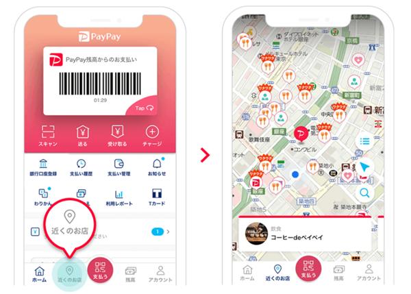 PayPayアプリ、キャンペーン対象店舗の探し方