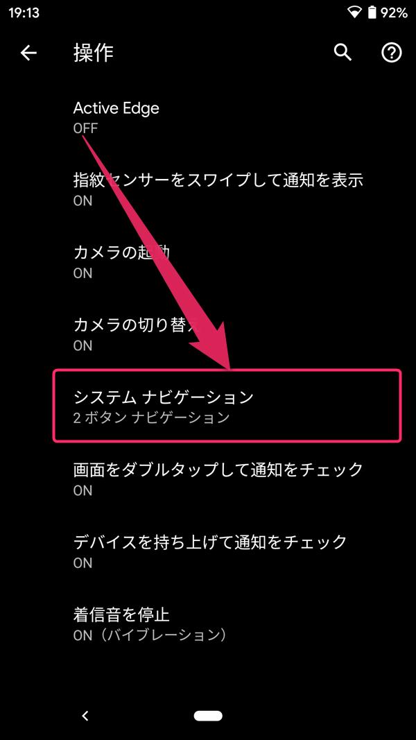 Android10、操作、ジェスチャーナビゲーション