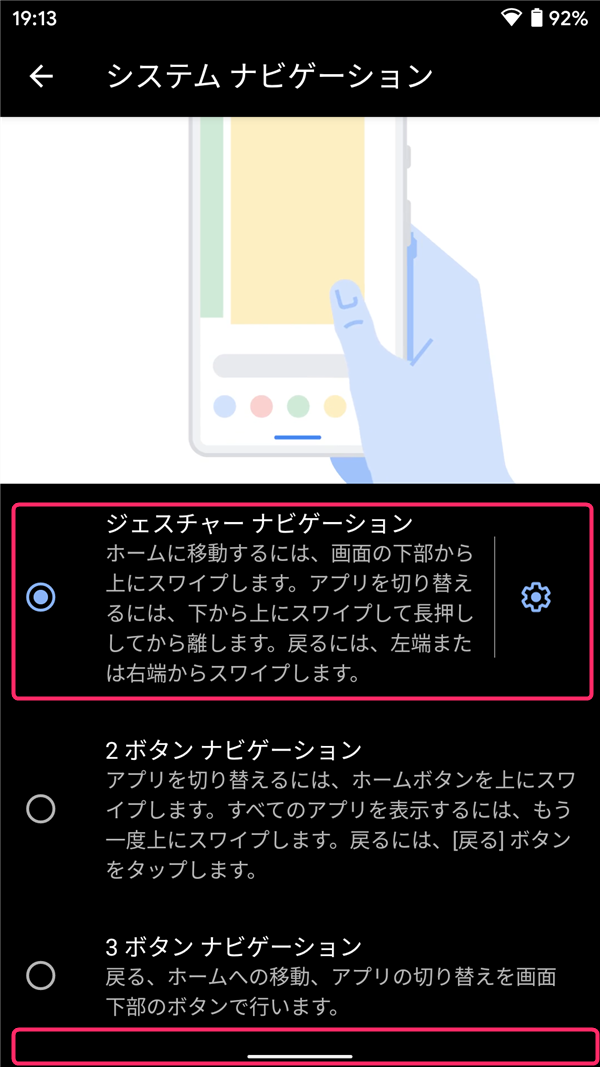 Android10、ジェスチャーナビゲーション