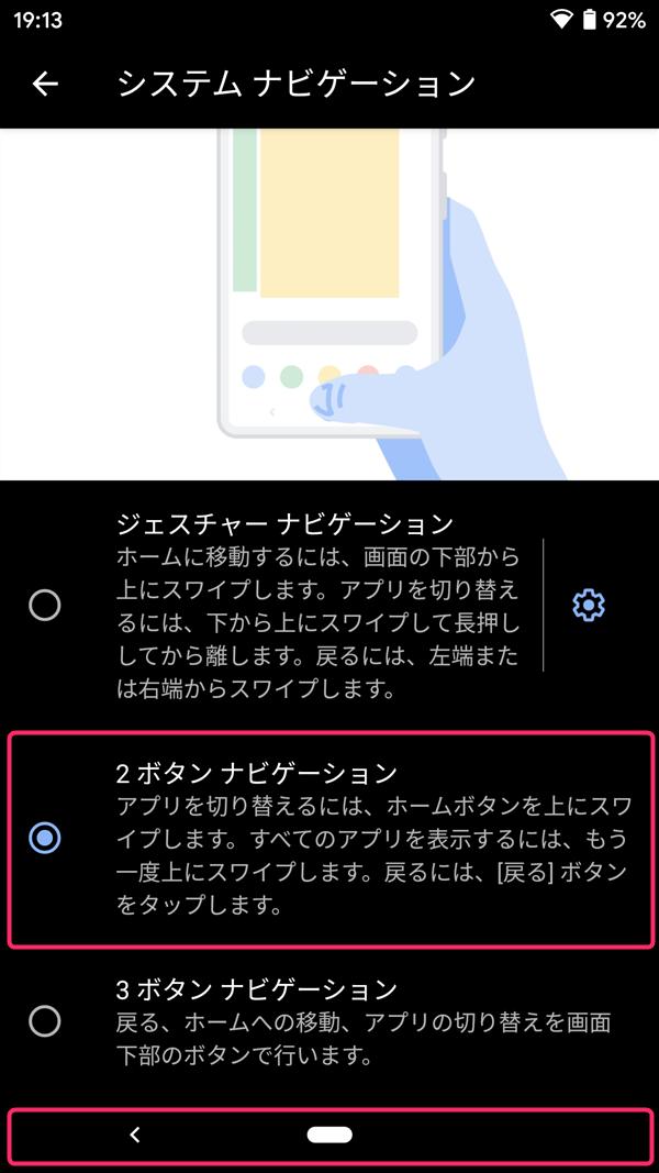 Android10、2ボタンナビゲーション