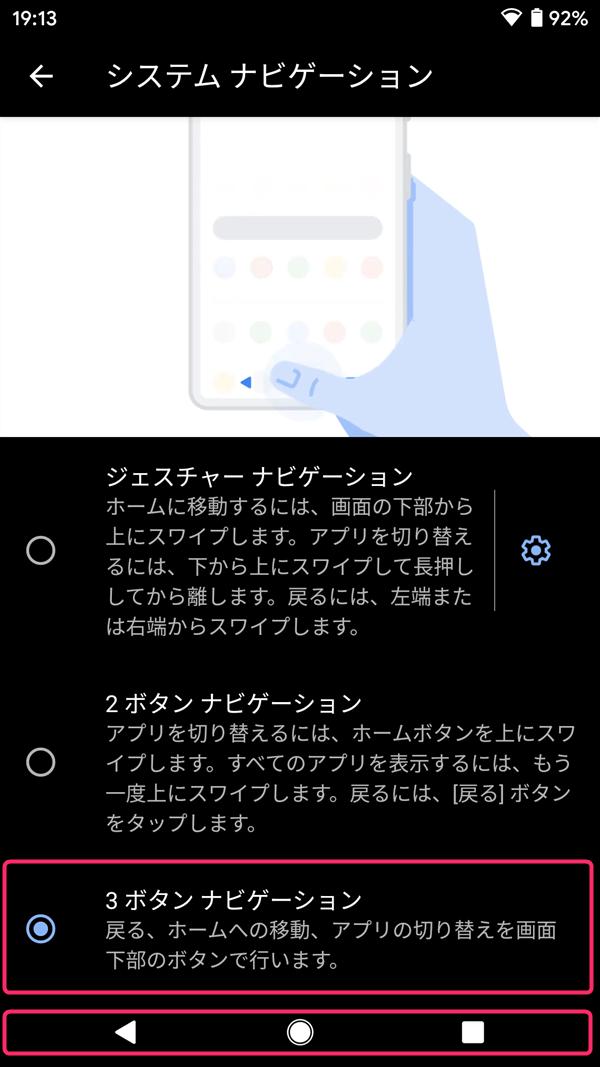 Android10、3ボタンナビゲーション