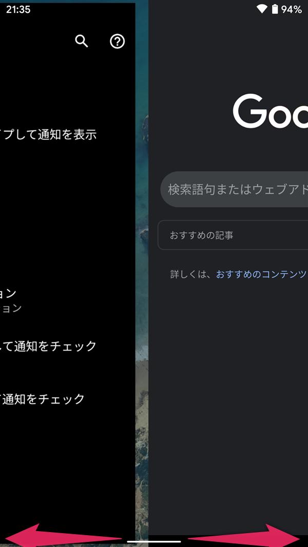 Android10、ジェスチャーナビゲーション、タスク切替え