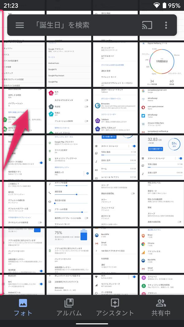 Android10、ジェスチャーナビゲーション、スライドナビゲーションドロワー、スワイプ