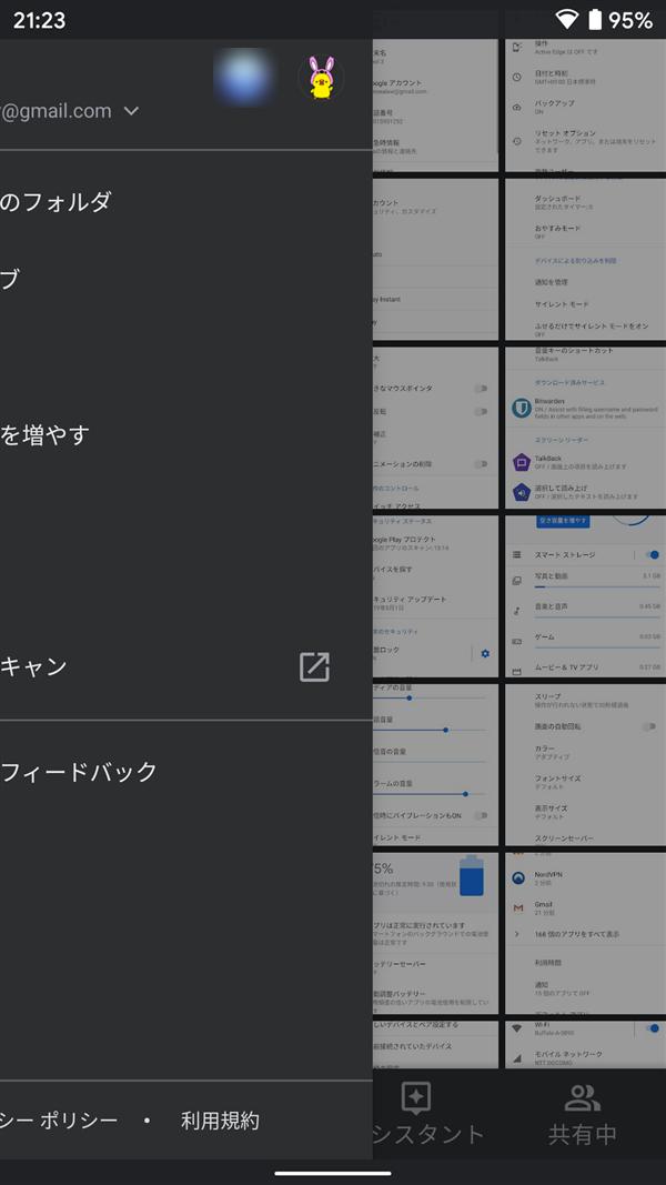 Android10、ジェスチャーナビゲーション、スライドナビゲーションドロワー、スワイプ表示