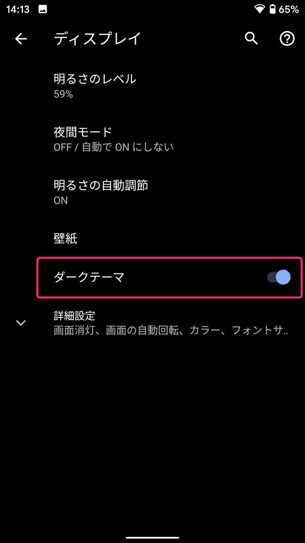 Android10、ダークテーマ