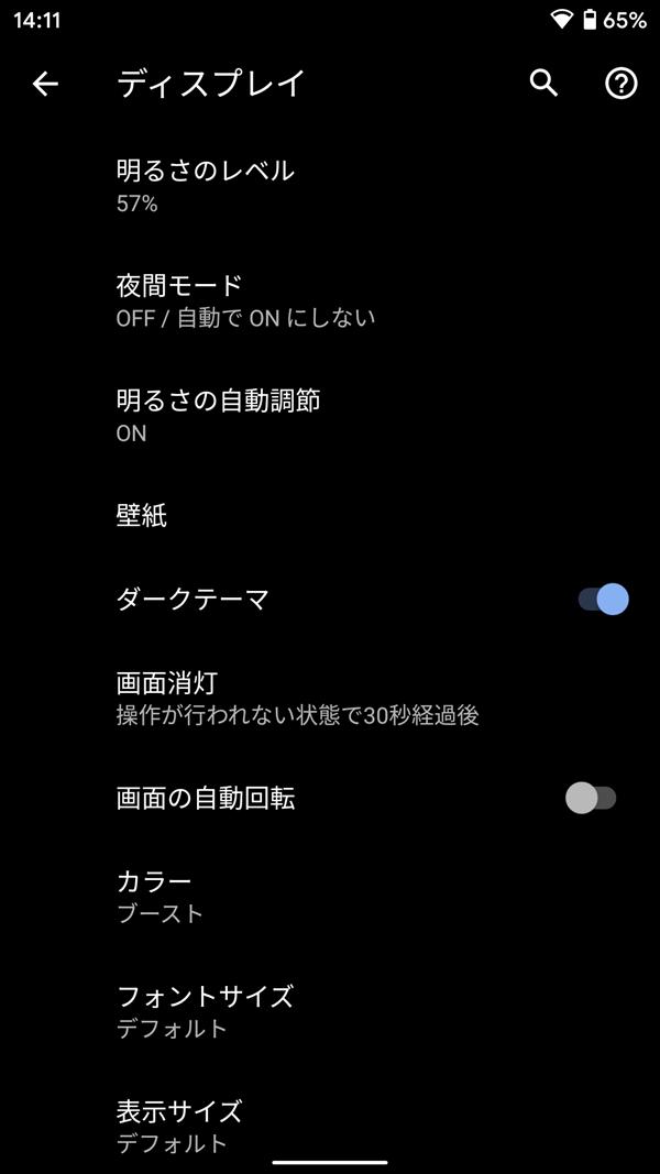 Android10、ダークテーマ、設定