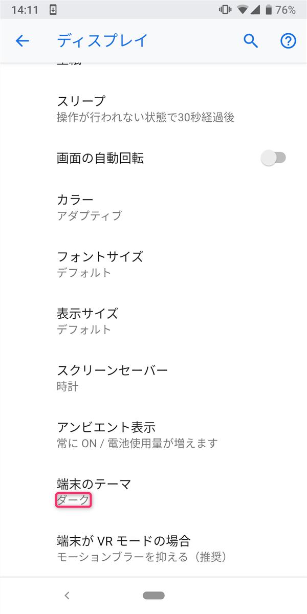 Android9、ダークテーマ、設定