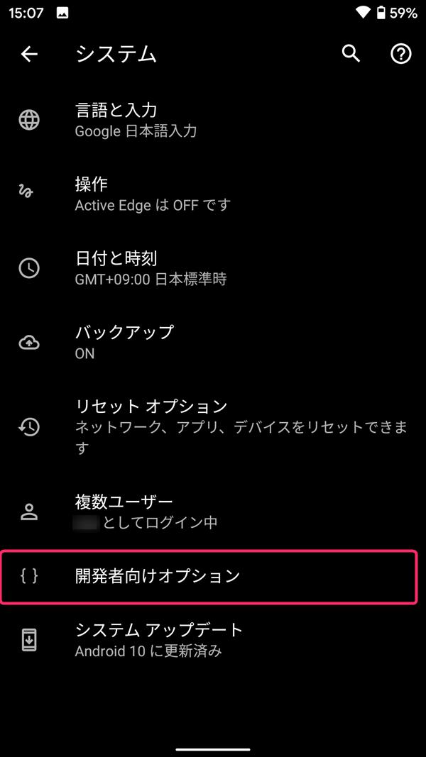 Android10、開発者モード
