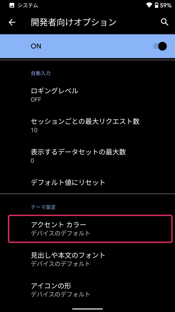 Android10、開発者モード、アクセントカラー