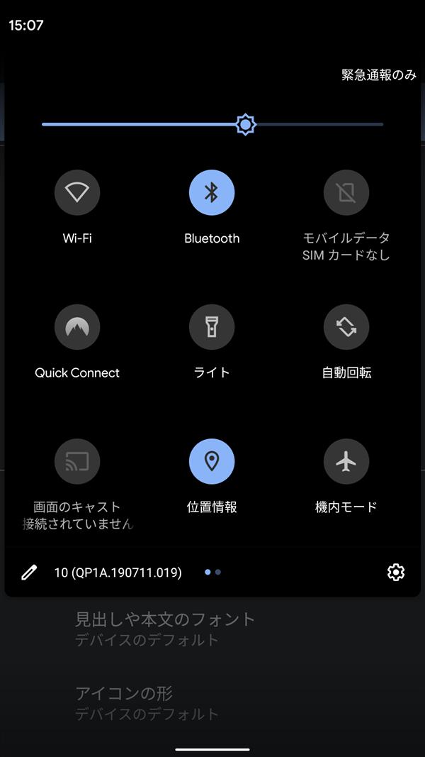 Android10、アクセントカラー、デフォルト