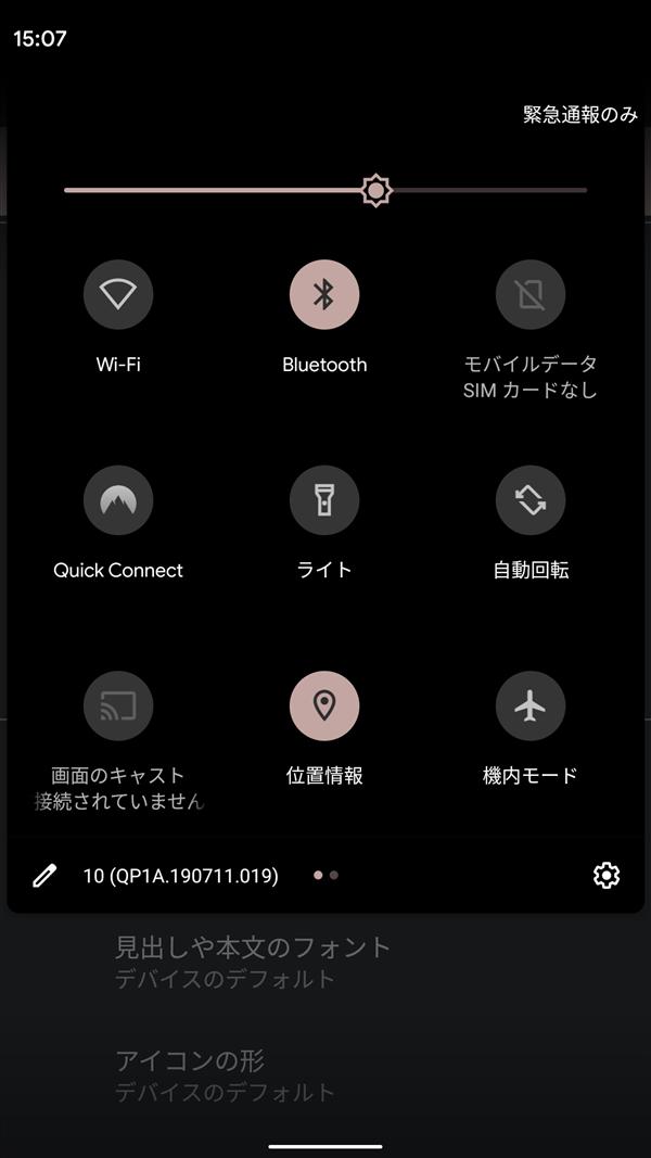 Android10、アクセントカラー、Cinnamon