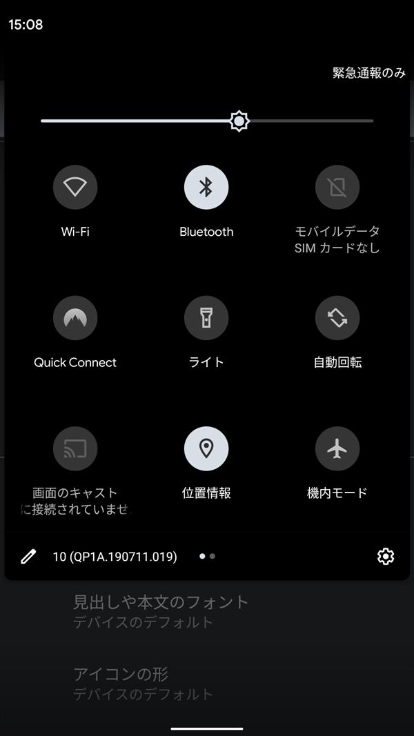 Android10、アクセントカラー、Black