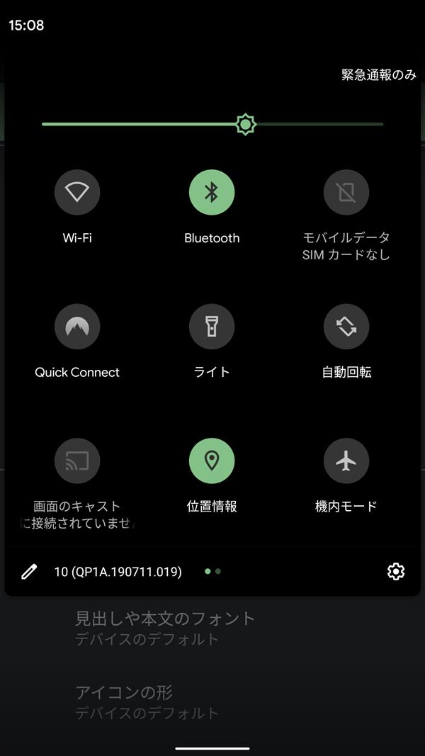 Android10、アクセントカラー、Green