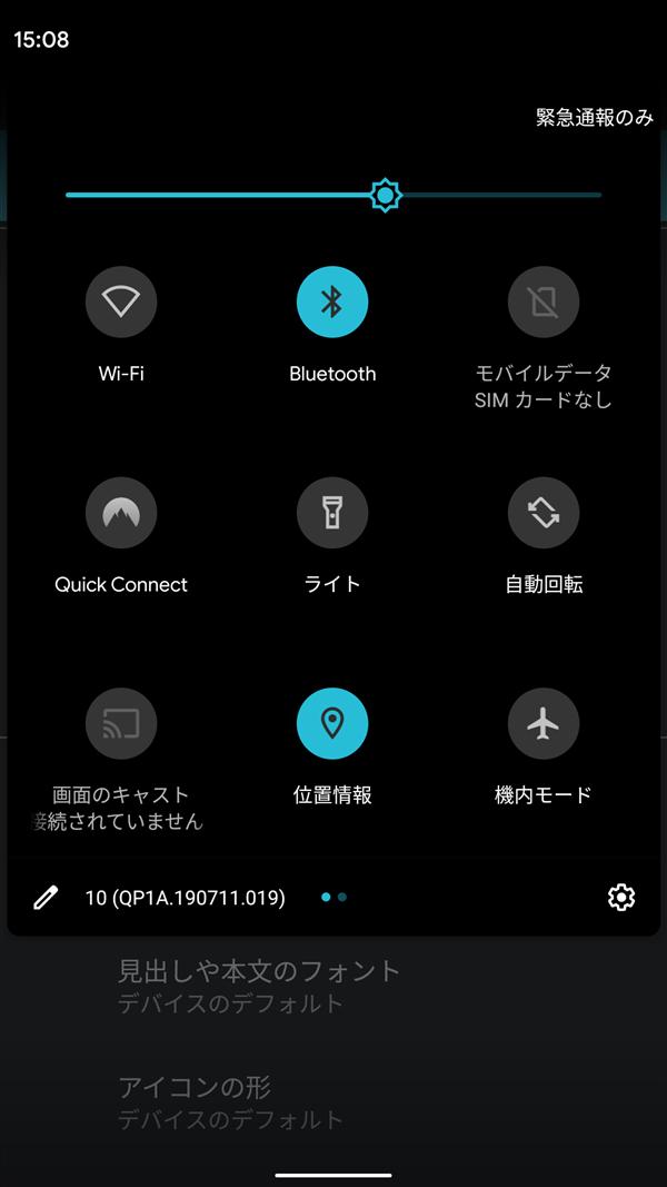 Android10、アクセントカラー、Ocean