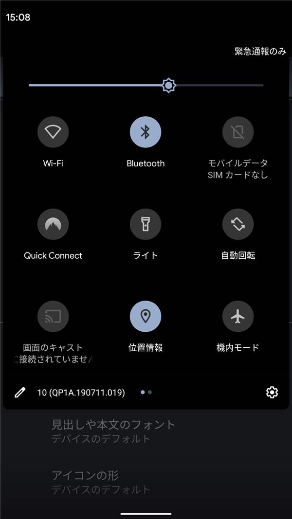 Android10、アクセントカラー、Space