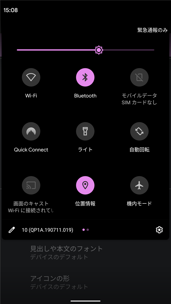 Android10、アクセントカラー、Orchid