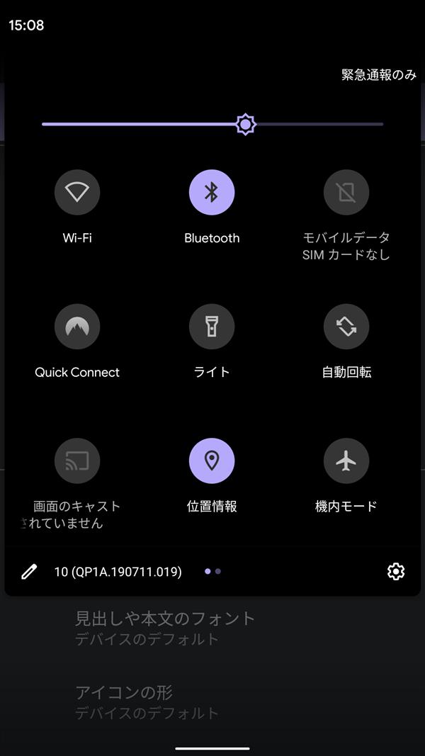 Android10、アクセントカラー、Purple