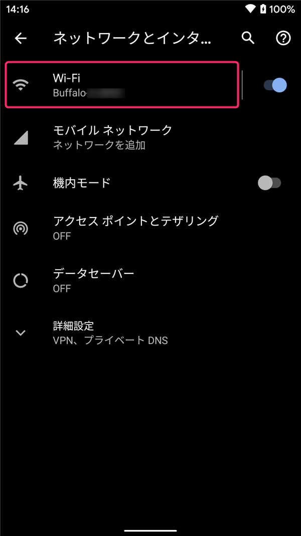 Android10、設定、Wi-Fi