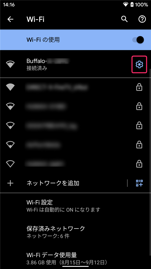 Android10、設定、接続済みのWiFi