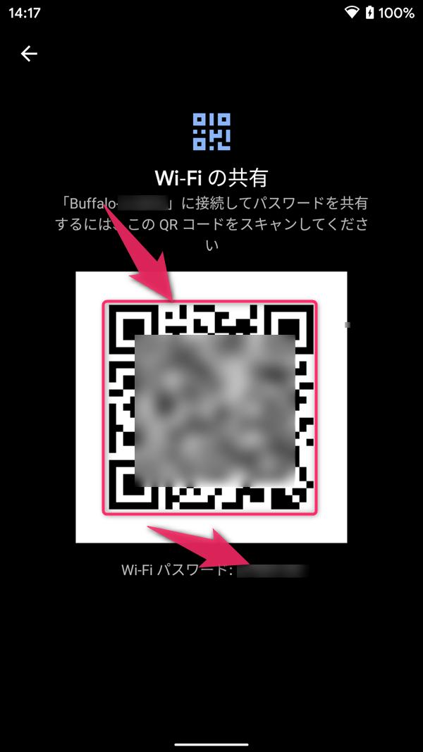 Android10、WiFiパスワード、QRコード