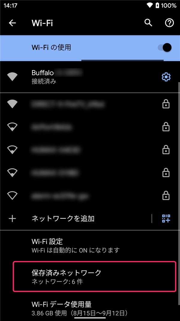 Android10、設定、WiFi、保存済みネットワーク