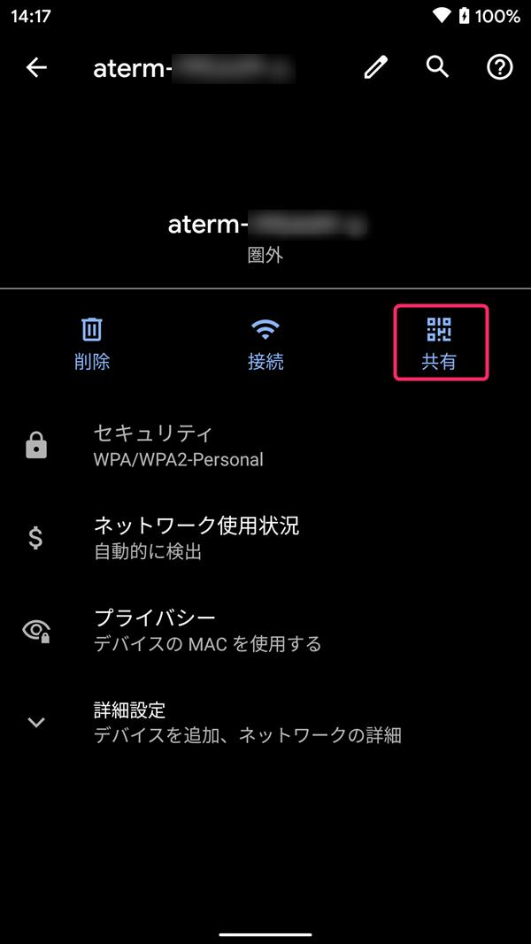 Android10、保存済みネットワーク、共有
