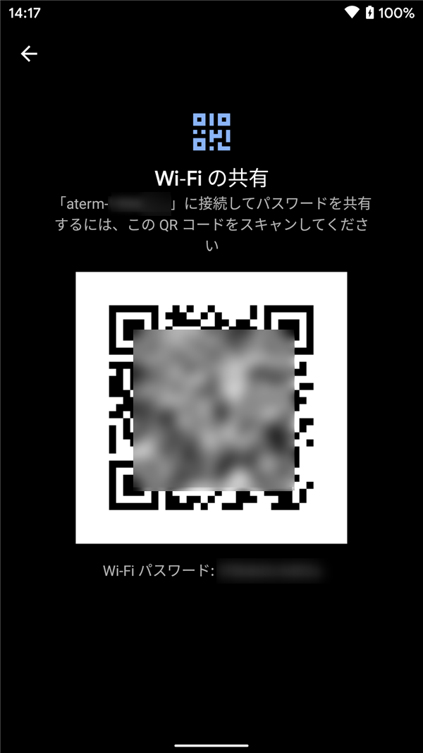 Android10、保存済みネットワーク、QRコード