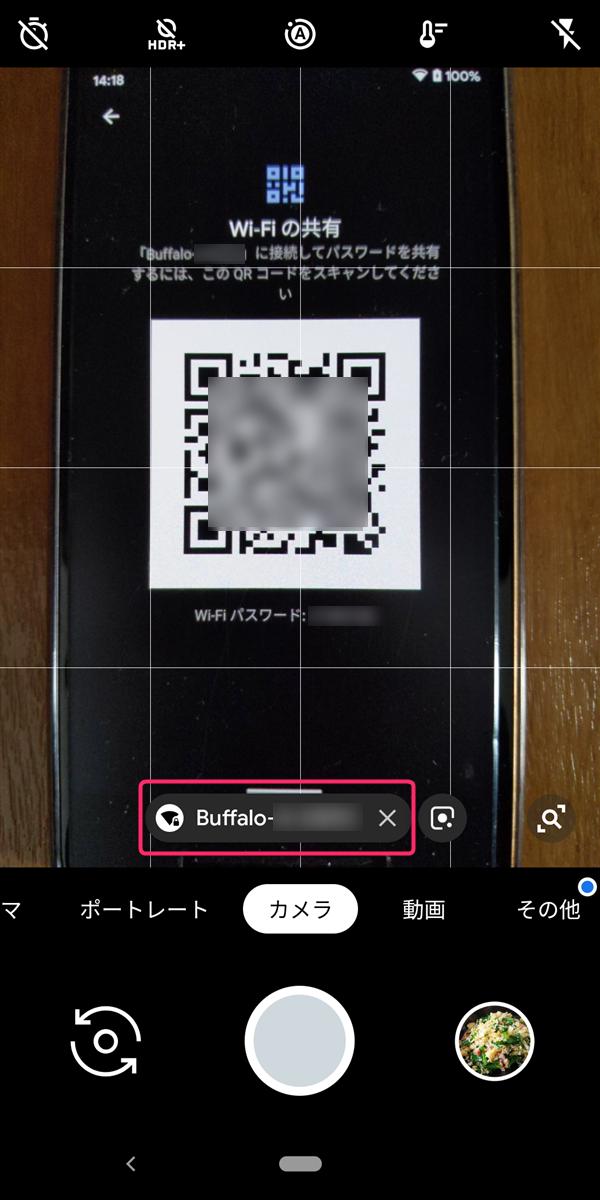 Android、カメラアプリ、QR読み取り、GoogleLens候補