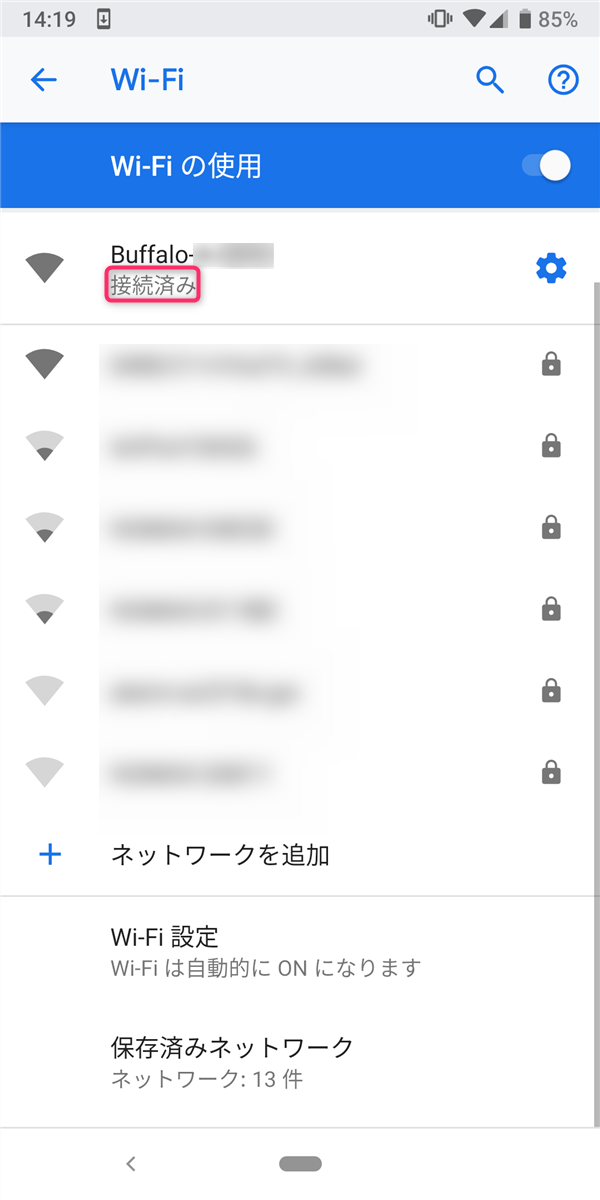 Android10、WiFi接続済み