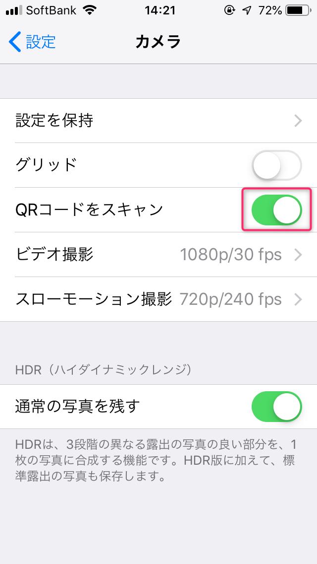 iPhone、設定、カメラ、QRコードの読み取り