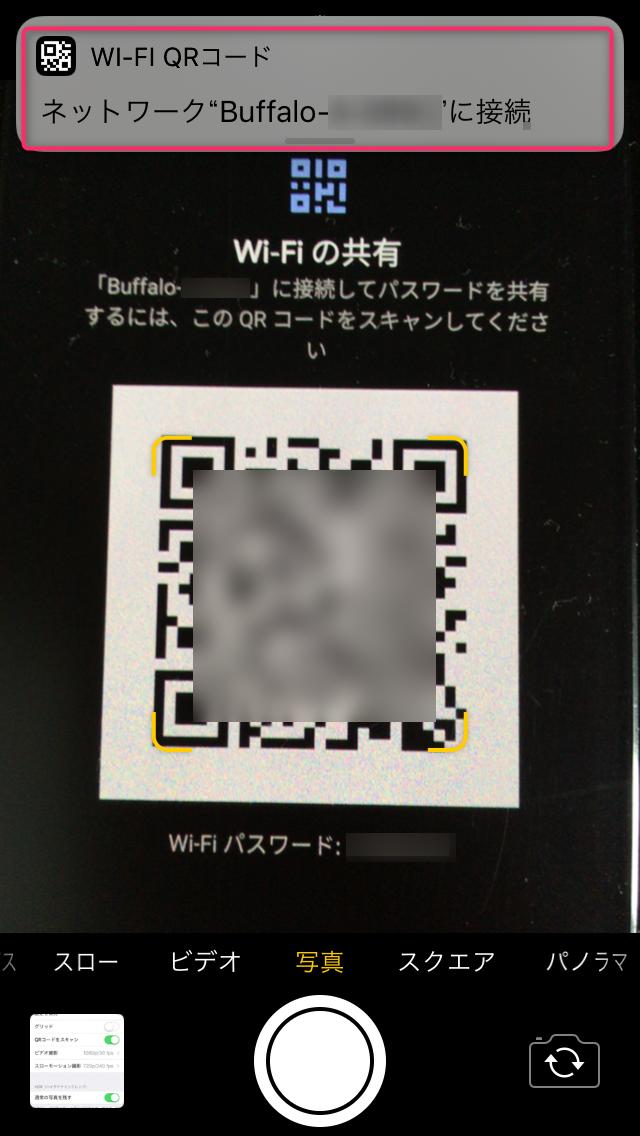 iPhone、カメラ、QRコード