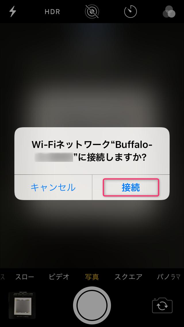 iPhone、設定、カメラ、WiFi接続