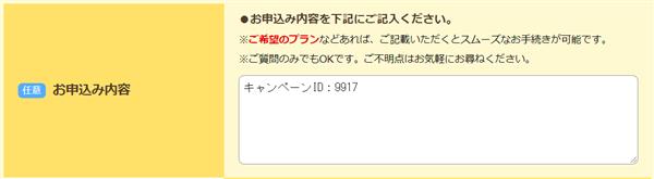 スマホ乗り換え.com、問い合わせ方法